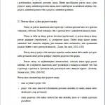 Bakalárska práca - Právny úkon 3