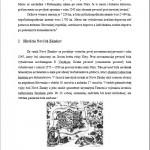 Seminárna práca - Nové Zámky