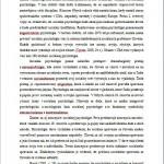 Seminárna práca - Psychológia 3