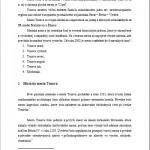 Seminárna práca – Trnava
