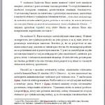 Bakalárska práca : OSOBNOSŤ ĽUDOVÍTA ŠTÚRA