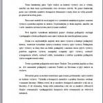 Bakalárska práca : Vplyv tradícií na hodnoty výchovy